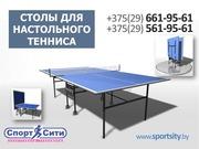 Теннисные столы в Минске. Доставка.