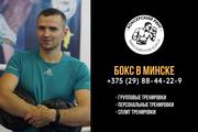 Занятия боксом в Минске. Персональные тренировки