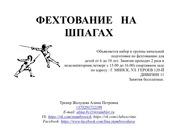 Детская школа фехтования