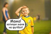 Футбольная школа Дармина