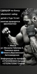 Занятия по боксу для детей БЕСПЛАТНО!